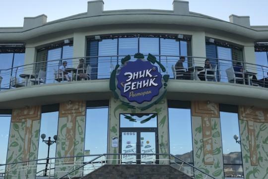 Ресторан Эник Беник